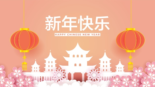 Paper art cloud and lanterns decoration for chinese new year