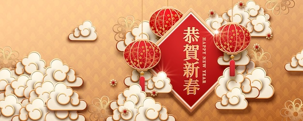 Paper art cloud and lanterns decoration for lunar year banner, happy new year written in chinese characters on golden color background