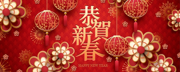 Paper art cloud and lanterns decoration for lunar year banner, happy new year written in chinese characters on red color background