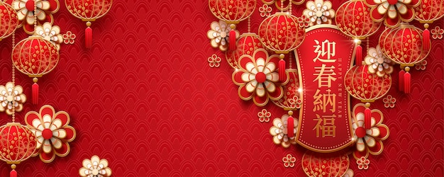 Paper art flowers decoration for lunar year banner, may you welcome happiness with the spring written in chinese characters