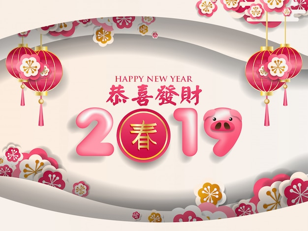 Paper art illustration for chinese new year