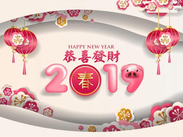 中国新年の紙アートイラスト
