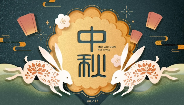 Бумажное искусство дизайн фестиваля середины осени с прыгающими кроликами и гигантским лунным пирогом, название праздника написано китайскими словами