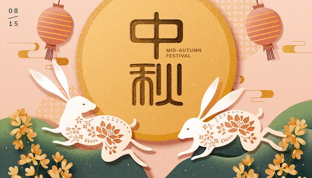 Paper art mid autumn festival design with jumping rabbits and full moon, holiday name written in chinese words