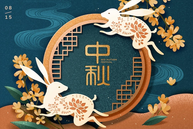 Paper art mid autumn festival design with rabbis around chinese window frame on dark blue background, holiday name written in chinese words