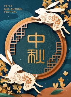 Бумажное искусство дизайн фестиваля середины осени с раввинами вокруг китайской оконной рамы на темно-синем фоне, название праздника, написанное китайскими словами
