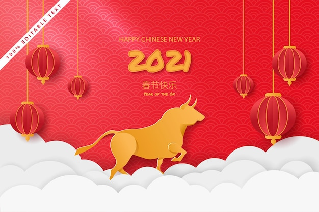 Paper art ox 2021 decoration for lunar year banner, may you welcome happiness in chinese characters, editable text effect