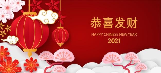 旧正月バナー用ペーパーアート去勢牛デコレーショングリーティングカード、漢字で幸せを歓迎しますか