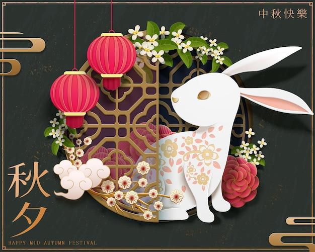 Кролики из бумаги вокруг китайской оконной рамы