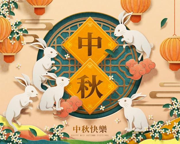 Кролики из бумаги остаются вокруг китайской оконной рамы с украшениями из османтуса