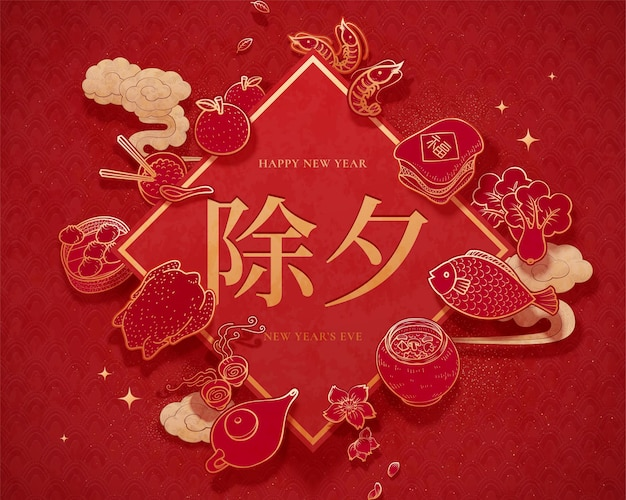 Paper art reunion dinner design in golden color and red, chinese text translation: new year's eve and fortune