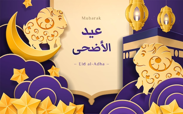 Paper art with sheep on crescent and mecca kaaba for bakra eid eidaladha arab calligraph greeting