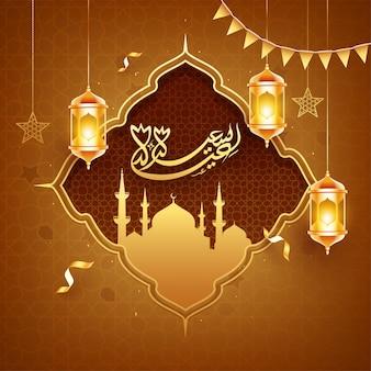 Paper cut lantern on brown for islamic festival