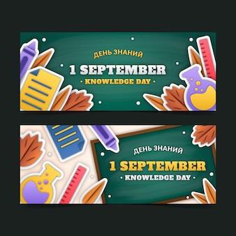 Набор горизонтальных баннеров в стиле бумаги 1 сентября