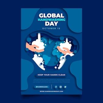 종이 스타일 글로벌 손 씻는 날 세로 포스터 템플릿