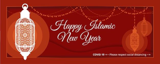 紙のスタイルのイスラムの新年のイラスト