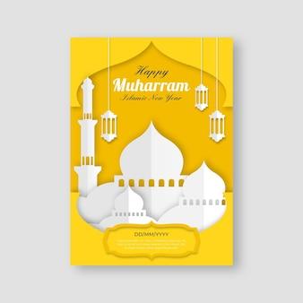 Бумага в стиле исламский новогодний постер