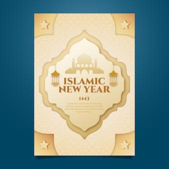 紙のスタイルのイスラムの新年の縦のポスターテンプレート