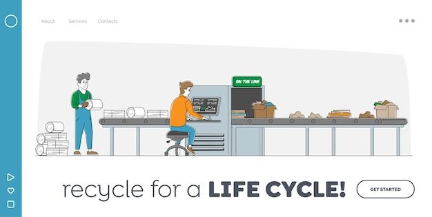 紙くずリサイクル技術プロセス