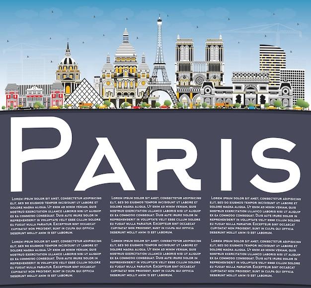 色の建物、青い空、コピースペースのあるパリフランスシティのスカイライン。ベクトルイラスト。歴史的建造物との出張とコンセプト。ランドマークのあるパリの街並み。