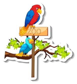木の枝にオウムの鳥