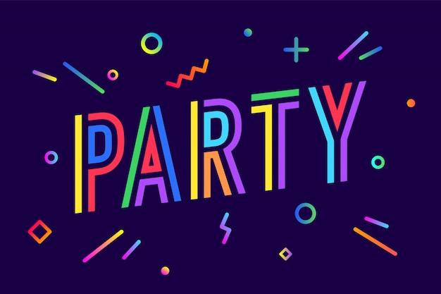 パーティー。ポスターデザイン