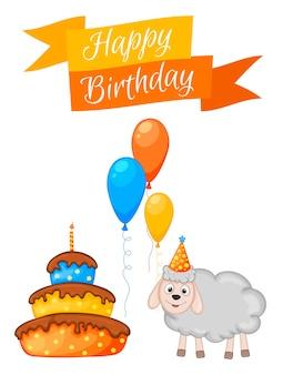 白い背景の上に羊とカラフルなアイテムで設定されたパーティー。碑文「お誕生日おめでとう」。色とりどり。ベクター。