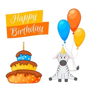 白地にシマウマとカラフルなアイテムをセットしたパーティー。碑文「お誕生日おめでとう」。色とりどり。ベクター。