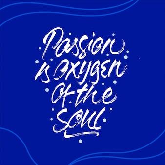 열정은 sou 문자 동기 부여 견적의 산소입니다