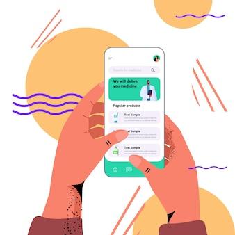スマートフォン画面で医師と話し合う患者オンライン医療相談医療医学の概念