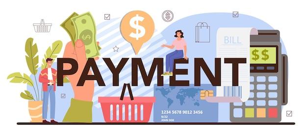 支払いの活版印刷ヘッダー。現代の商業活動プロセス。