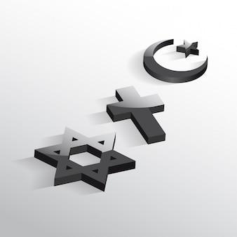 宗教間の平和と対話。キリスト教のシンボル、ユダヤ人とイスラム