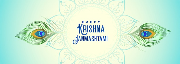 Peacock feather banner for krishna janmashtami festival design
