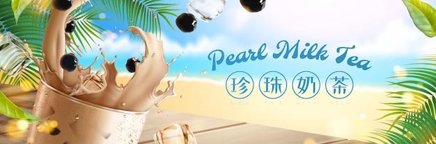 Жемчужный чай с молоком баннерная реклама с брызгами молочного чая