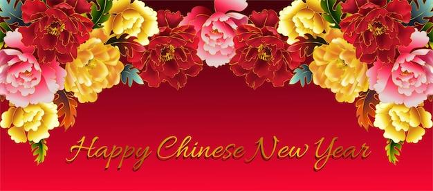 새 해 복 많이 받으세요 빨간색 배너에 모란 꽃