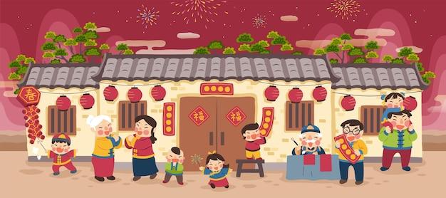 四合院の前で新年を祝う人々