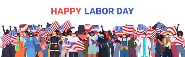 労働の日を祝うさまざまな職業の人々