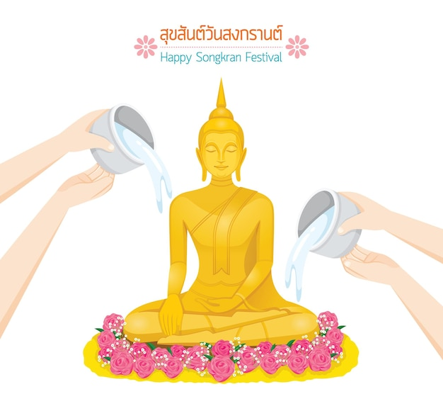 People sprinkle watering onto a buddha statue for prosperity tradition thai new year suk san wan songkran translate happy songkran festival