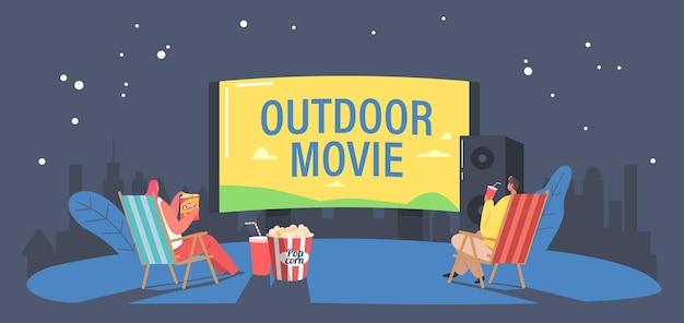 집 뒤뜰이나 도시 공원의 야외 영화관에서 팝콘을 들고 있는 사람들. 캐릭터는 사운드 시스템이 있는 대형 스크린으로 영화를 보면서 야외 영화관에서 밤을 보냅니다. 만화 벡터 일러스트 레이 션