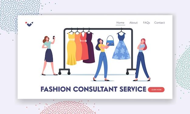 Шаблон целевой страницы услуги личного модного стилиста. женщина разговаривает с консультантом по гардеробу онлайн через смартфон. женский персонаж выбирает стильное платье в магазине. векторные иллюстрации шаржа
