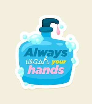 개인 위생 포스터는 항상 비누 병과 건강한 글자 개념으로 손을 씻으십시오.