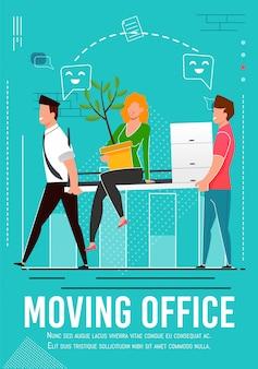 引越しオフィスとチームの発表漫画pester