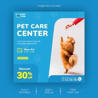 Шаблон сообщения в социальных сетях для домашних животных