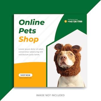 애완 동물 소셜 미디어 배너 또는 애완 동물 가게 instagram 게시물 또는 새로운 facebook 배너 광장 전단지 템플릿