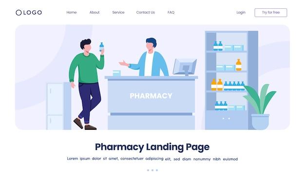 薬局ドラッグストアのランディングページのウェブサイト