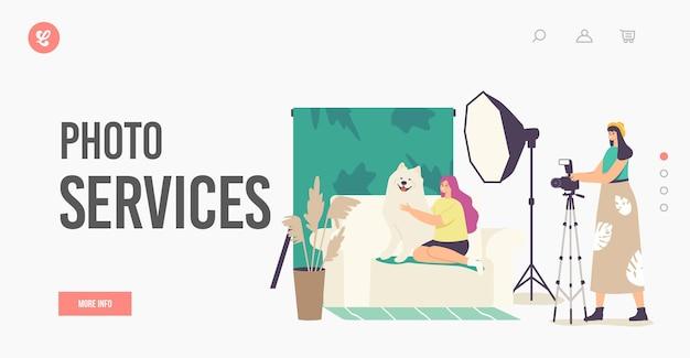 写真サービスのランディングページテンプレート。家畜の写真撮影、ペットの写真撮影。写真家の女性キャラクターがスタジオで犬を抱き締める少女の写真を撮ります。漫画のベクトル図