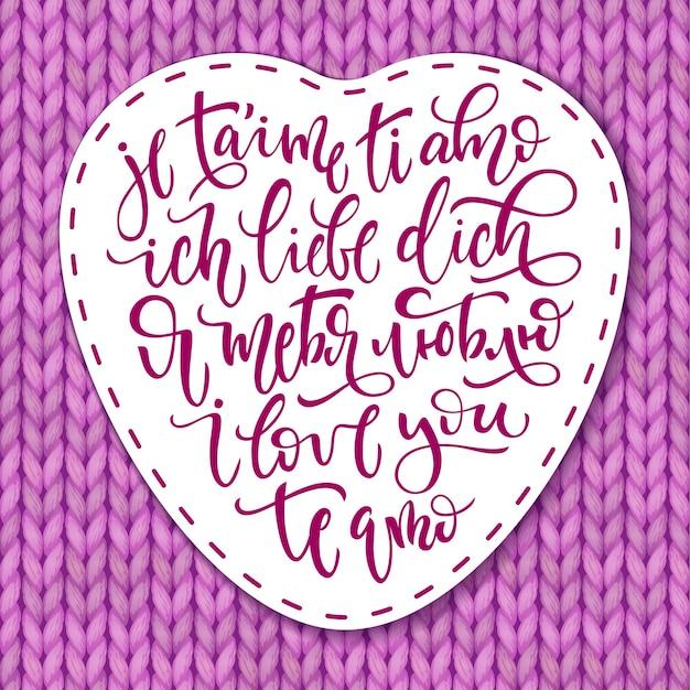 Фраза я люблю тебя на разных языках. векторная иллюстрация формы сердца на вязаном фоне.