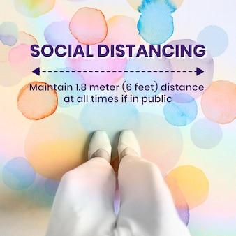 公共の背景での物理的距離
