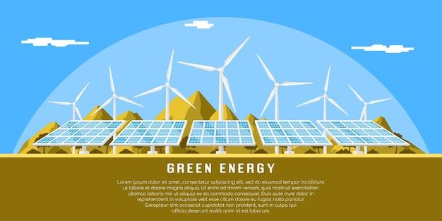 風力タービンとソーラーパネルの写真、再生可能な風力と太陽エネルギーのコンセプトバナー
