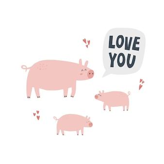 子豚と豚。レタリングと手描きのベクトルイラスト。赤ちゃんと一緒の母動物はあなたを愛していると言います。